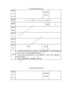 公务车辆使用申报审批表