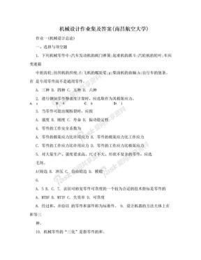 机械设计作业集及答案(南昌航空大学)