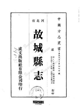 故城县志(二、三、四、五册)