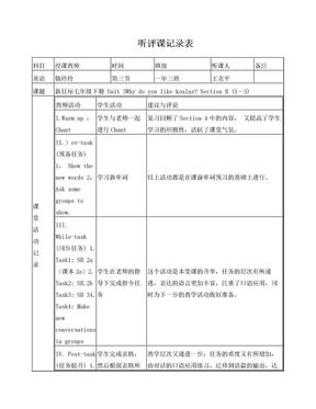 初中英语听评课记录表