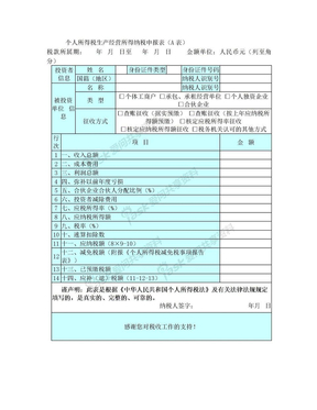 个人所得税生产经营所得纳税申报表(A表)