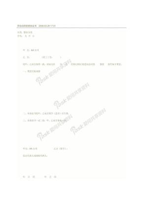 HR必备文件8劳动合同变更协议书OK劳动合同变更协议书