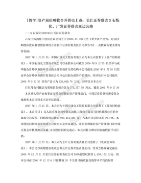 [教学]资产退出吸收合并借壳上市:长江证券借壳S石炼化、广发证券借壳延边公路