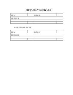 幼儿园教师值班记录表