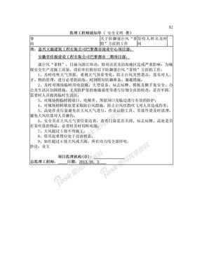 B2_监理工程师通知单防台风