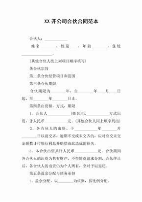 XX开公司合伙合同范本[推荐范文]