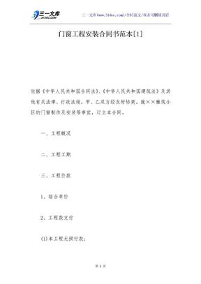 门窗工程安装合同书范本[1]