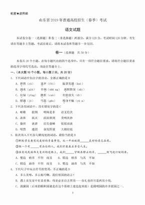 山东省2019年春考高考语文试题及答案