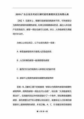 2019广东公务员考试行测可能性推理其实没有那么难