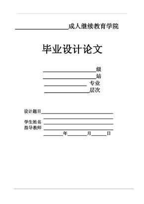 施工组织设计(毕业答辩)