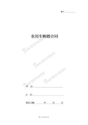 农用车购销合同协议书范本-在行文库