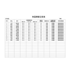 公司企业员工体温测量登记表