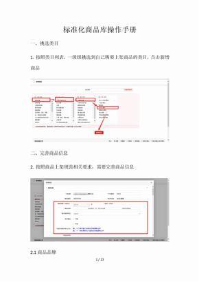 标准化商品库操作手册