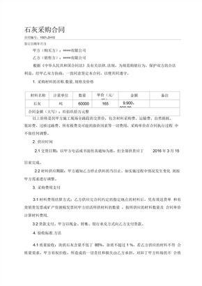 石灰采购合同 (3)