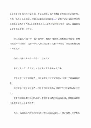 工资条制作方法.docx