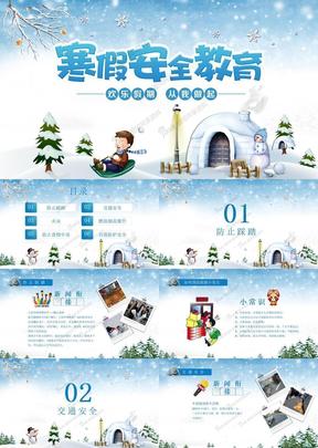 蓝色冰雪春节寒假安全教育主题班会课件PPT模板