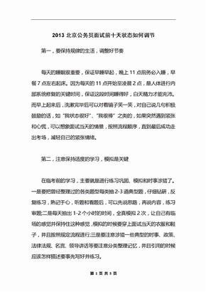 2013北京公务员面试前十天状态如何调节