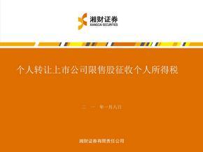 转让限售股个人所得税培训(正式)