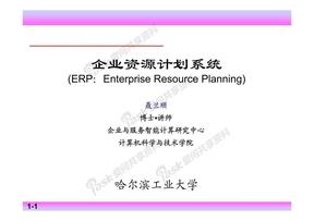 ERP系统概述