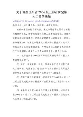 关于调整贵州省2004版五部计价定额人工费的通知