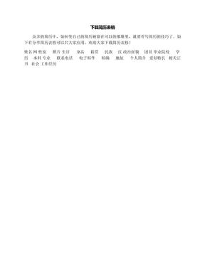 下载简历表格