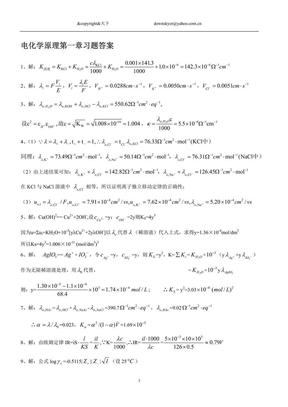 电化学原理习题答案