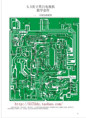 5.5寸电视机原理图、PCB图及清单
