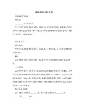 兼职翻译合同范本