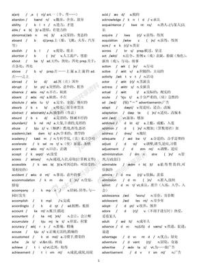 高中3500个英语单词表(带音标)