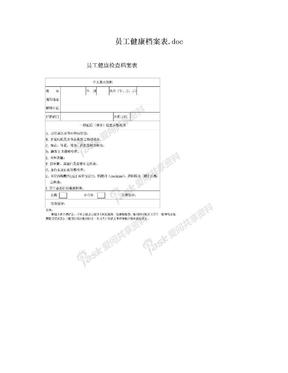 员工健康档案表.doc