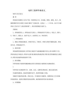 电焊工技师毕业论文_