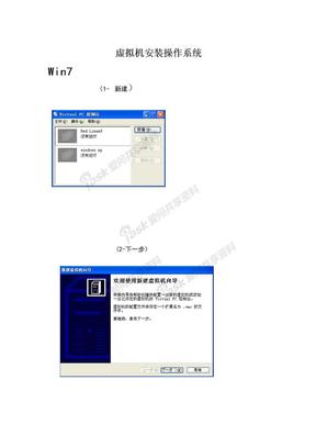 虚拟机安装win7,ubuntu虚拟机安装win7,ubuntu