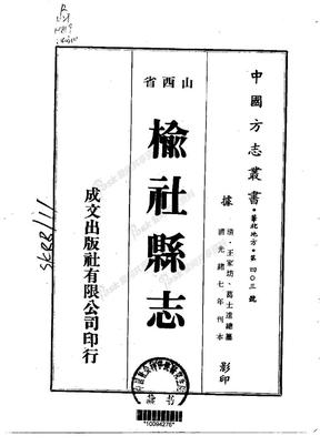 027榆社县志(1-2)