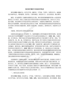浅析林纾翻译中的创造性叛逆