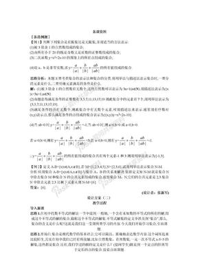 新课标人教版高中数学必修1优秀教案全套