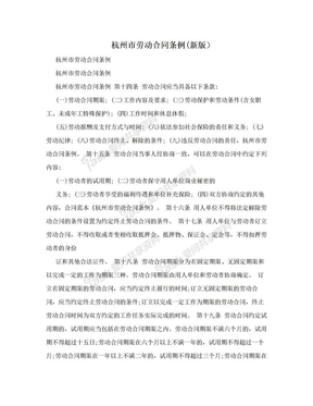 杭州市劳动合同条例(新版)