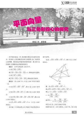 平面向量:与三角形四心的探究