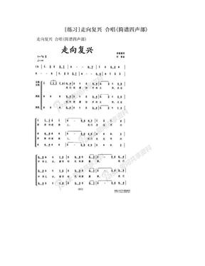 [练习]走向复兴 合唱(简谱四声部)