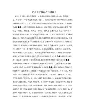 初中语文教材教法试题2