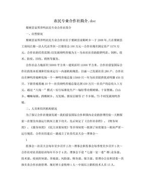 农民专业合作社简介.doc