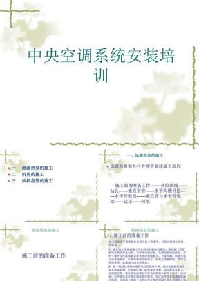 2012中央空调施工培训资料