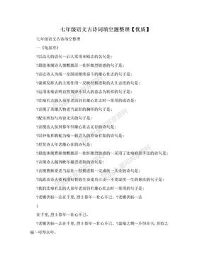 七年级语文古诗词填空题整理【优质】