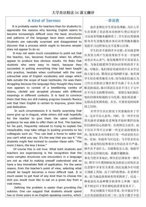 大学英语精读56课文翻译