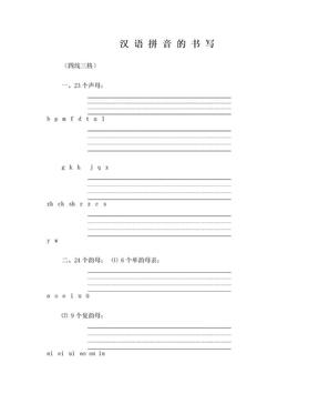 汉语拼音的书写格式