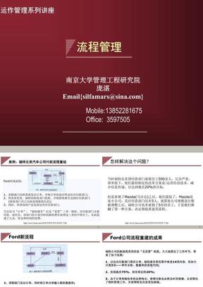 BPM流程管理ppt