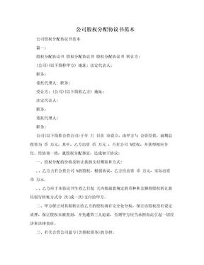 公司股权分配协议书范本