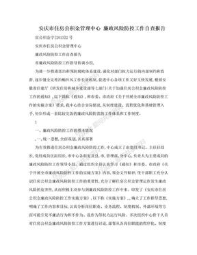 安庆市住房公积金管理中心 廉政风险防控工作自查报告