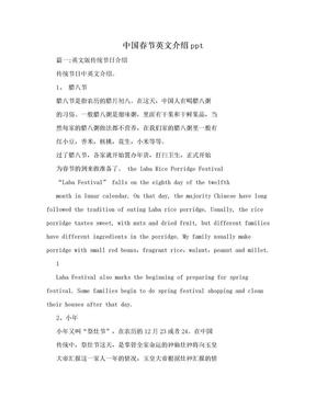 中国春节英文介绍ppt