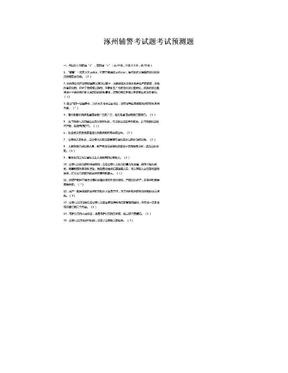 涿州辅警考试题考试预测题