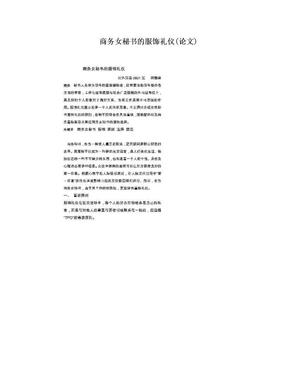 商务女秘书的服饰礼仪(论文)